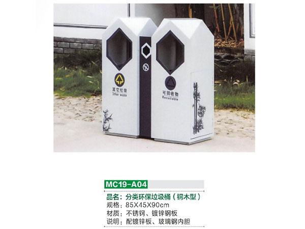 分类环保垃圾桶钢木型