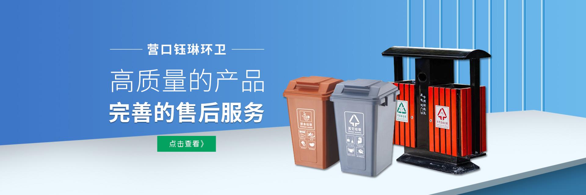 辽宁塑料垃圾桶