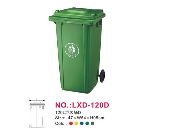 120L垃圾桶
