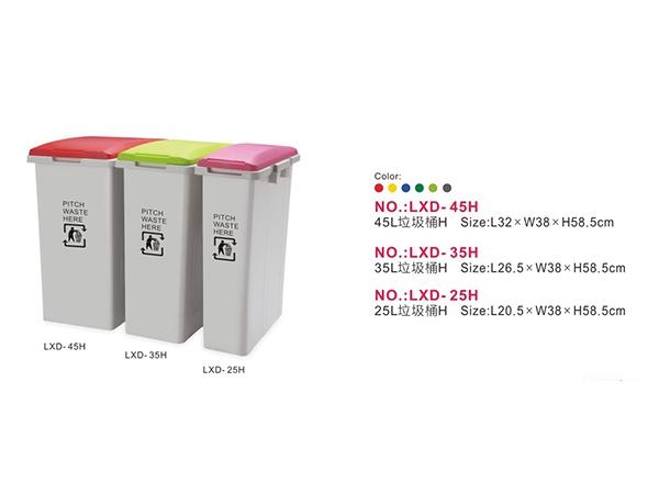 45、35、25L垃圾桶