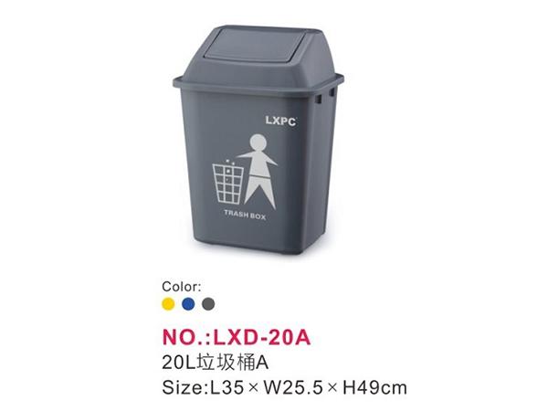 哈尔滨20L垃圾桶