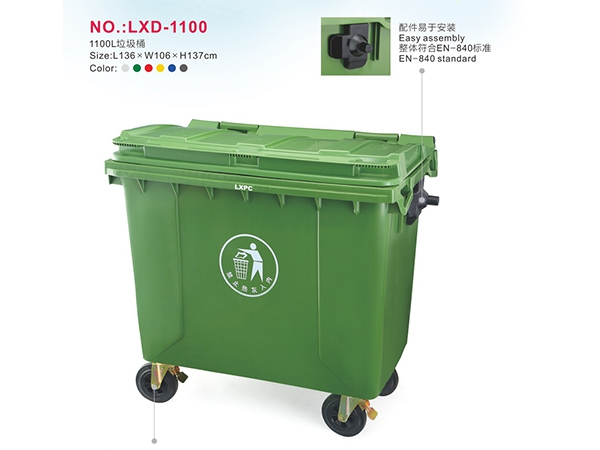 1100L垃圾桶